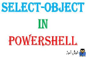 دستور Select-Object در Powershell