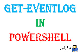 دستور Get-EventLog در پاورشل