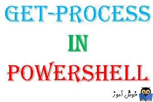 دستور Get-Process در PowerShell