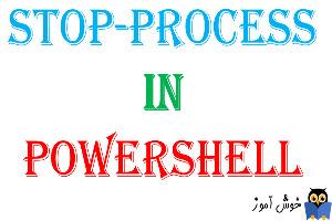 دستور Stop-Process در Powershell