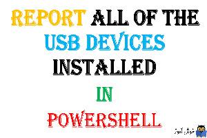 نمایش تمامی دستگاه های USB نصب شده روی ویندوز با استفاده از دستورات PowerShell