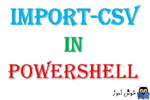دستور import-csv در Powershell
