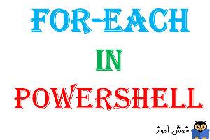 دستور For Each در PowerShell