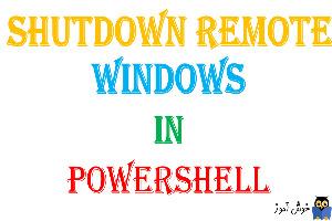 Shutdown کردن کامپیوتر ریموت با دستورات Powershell