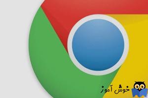 چگونگی مشاهده کوکی های همۀ وبسایتها در مرورگر گوگل کروم؟