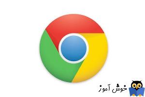 2 روش برای مشاهده و حذف کوکی ها در مرورگر گوگل کروم