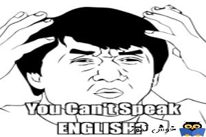 دانلود PDF آموزشی I still cannot speak english
