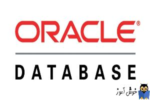 دانلود PDF آموزشی introduction to the oracle dbms