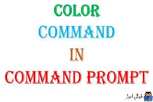 دستور Color در CMD