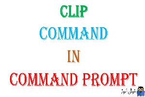 دستور Clip در CMD