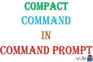 دستور Compact در CMD