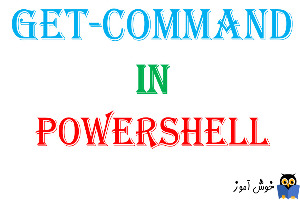 دستور Get-command در Powershell