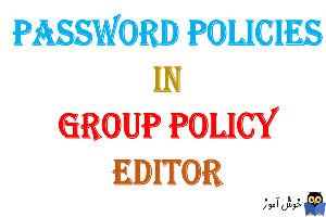 آموزش Password Policies در Local Group policy ویندوز