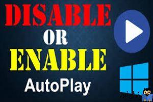 فعال یا غیرفعال کردن AutoPlay در ویندوز