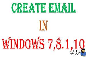 آموزش ساخت Gmail در ویندوز