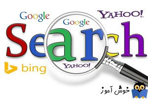 یادگیری مهارتهای کامپیوتری: آشنایی با موتورهای جستجو