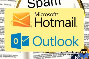 یادگیری مهارتهای کامپیوتری: ارسال و دریافت ایمیل در حساب کاربری مایکروسافت