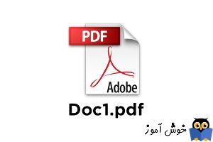 یادگیری مهارتهای کامپیوتری: آشنایی با PDF