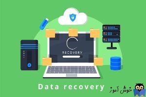 معرفی نرم افزار برای ریکاوری فایل های حذف شده از فلش درایو USB