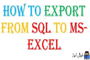 آموزش خروجی اکسل گرفتن از جداول SQL Server - بخش اول