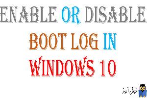 فعال یا غیرفعال کردن Boot Log در ویندوز