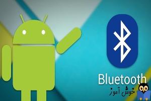 3 روش برای چگونگی فعال کردن یا غیر فعال کردن بلوتوث در گوشی ها یا تبلت های اندرویدی