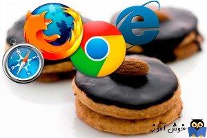 چگونه کوکی های شرکت های ثالث (third-party) را در مرورگر اینترنت اکسپلورر غیر فعال کنیم؟