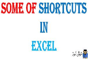 برخی میانبرهای(Shortcut) کاربردی در اکسل