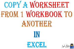 Copy یا Move یک Sheet در اکسل