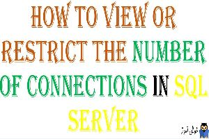 محدود کردن تعداد Connection های همزمان در SQL Server