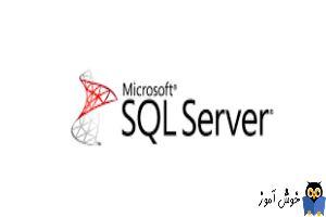 تغییر license key یا product key در SQL Server