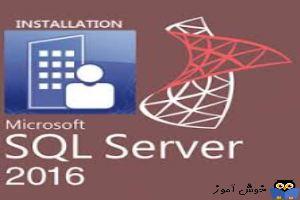 آموزش نصب SQL server 2016 CTP 3.0 در ویندوز سرور 2016
