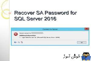 reset کردن پسورد sa در sql server