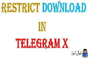 جلوگیری از دانلود فایل با حجم بالا در تلگرام ایکس