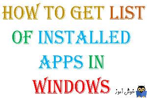 تهیه لیست از برنامه های نصب شده در ویندوز