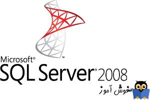 دانلود نرم افزار اس کیو ال سرور 2008 با لینک مستقیم . Download Microsoft SQL Server 2008 Developer Edition