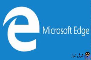 حذف پسوردهای ذخیره شده در مرورگر مایکروسافت Edge