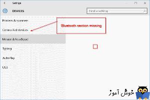 عدم وجود Bluetooth در settings ویندوز