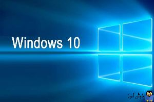 عدم وجود File Explorer در منوی Start ویندوز 10