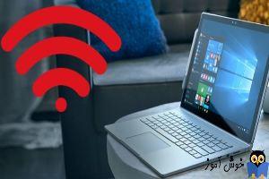 فعال شدن Wi-Fi در ویندوز طبق زمان بندی