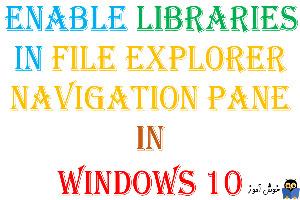 نمایش دادن فولدر Libraries در ویندوز