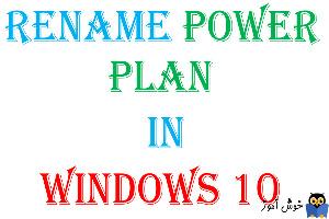 آموزش Rename کردن Power Plan در ویندوز