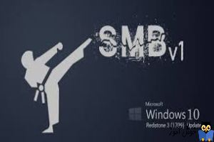 فعال و غیرفعال کردن پروتکل SMB1 در ویندوز