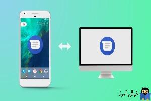 ارسال SMS با برنامه Android Messages از طریق کامپیوتر
