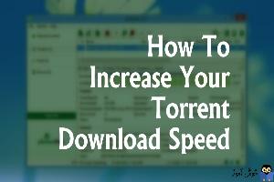 افزایش سرعت Torrent برای دانلود