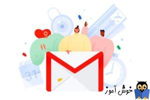 سوئیچ از حالت کلاسیک gmail به ظاهر جدید