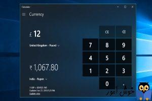 تبدیل ارز در ویندوز با استفاده از برنامه Calculator