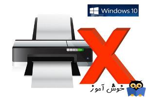 عدم نمایش پنجره چاپ هنگام پرینت از عکس ها در ویندوز