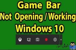 حل مشکل کار نکردن Game Bar در ویندوز