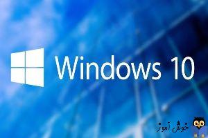 نصب مجدد برنامه های پیشفرض ویندوز 10 که حذف شده اند